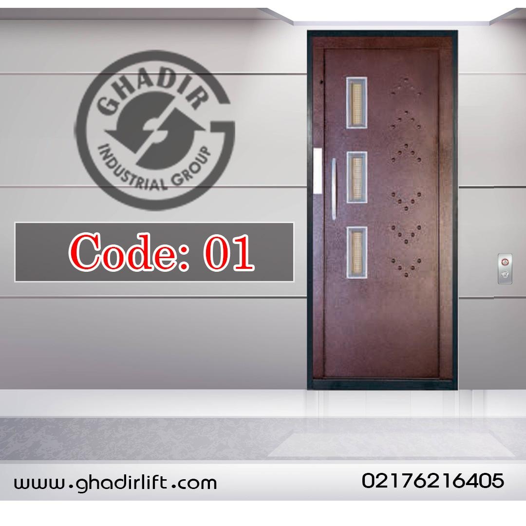 درب لولایی آسانسور غدیر کد 01