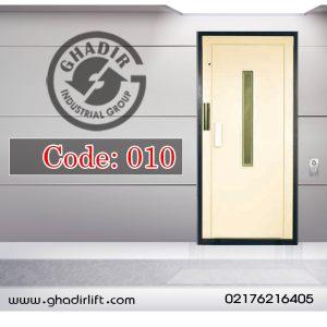 درب لولایی آسانسور غدیر کد 10