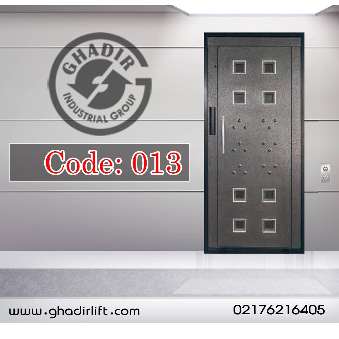 درب لولایی آسانسور غدیر کد 13