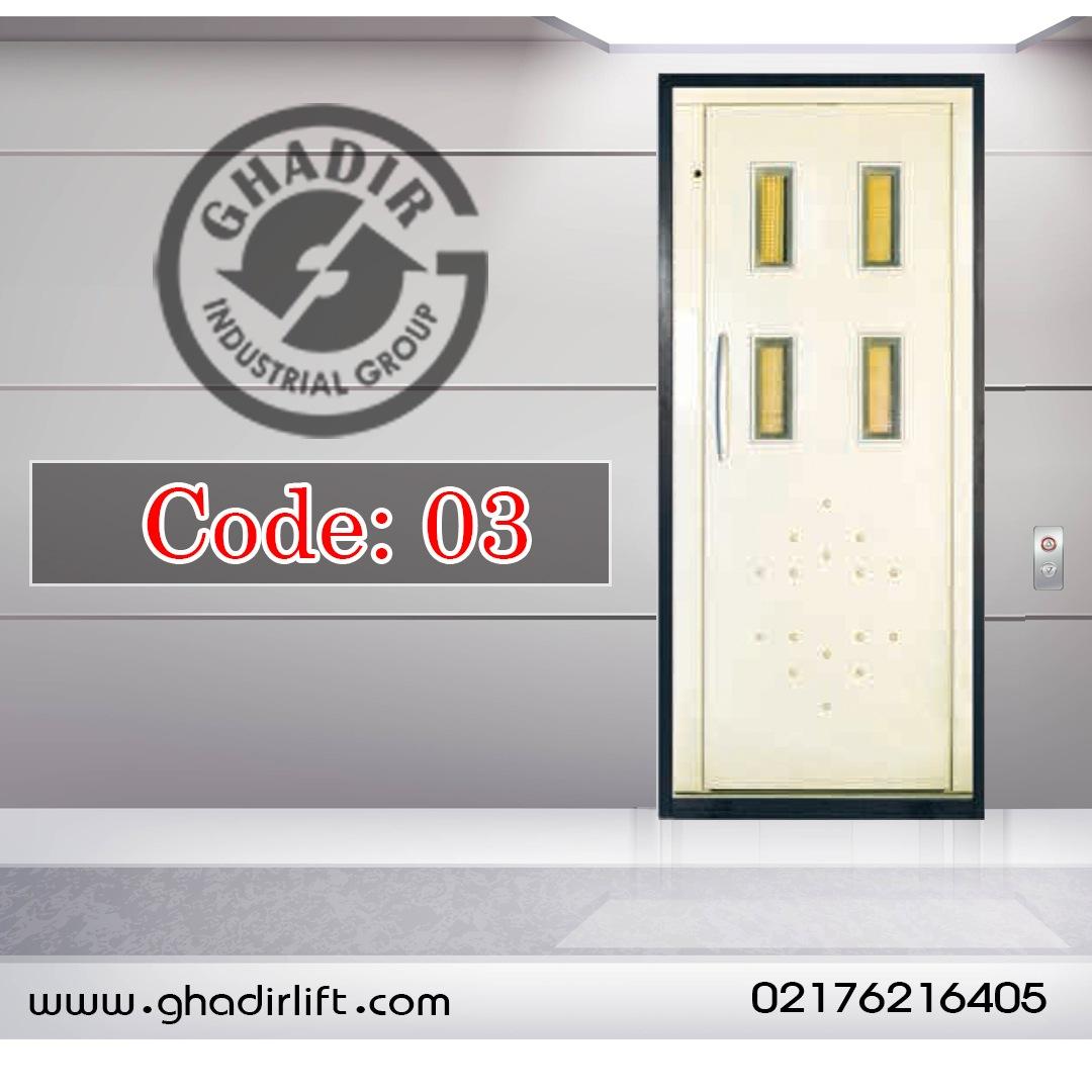 درب لولایی آسانسور غدیر کد 03