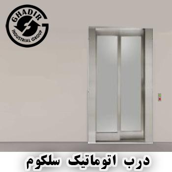 درب سلکوم